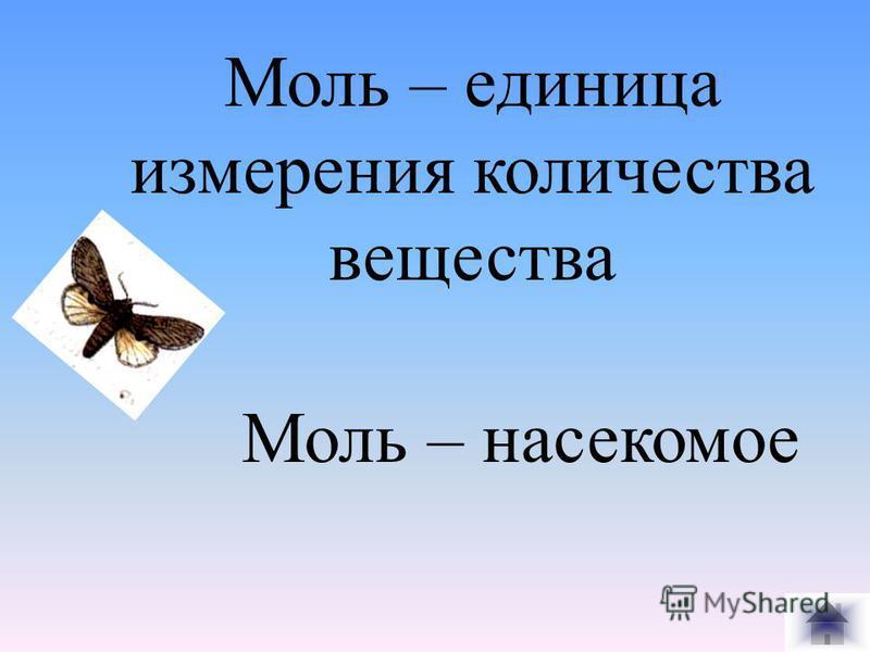 Химия 10 Она и насекомое и единица измерения
