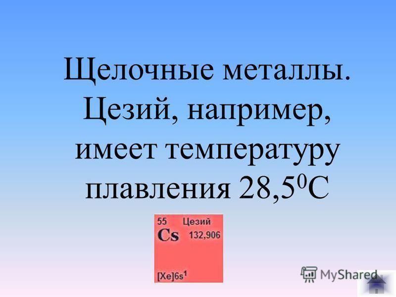 Химия 30 Какие металлы можно расплавить в ладони?