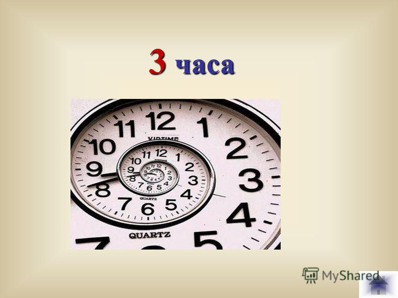 Математика 20 Сколько часов во второй половине первой четверти суток?