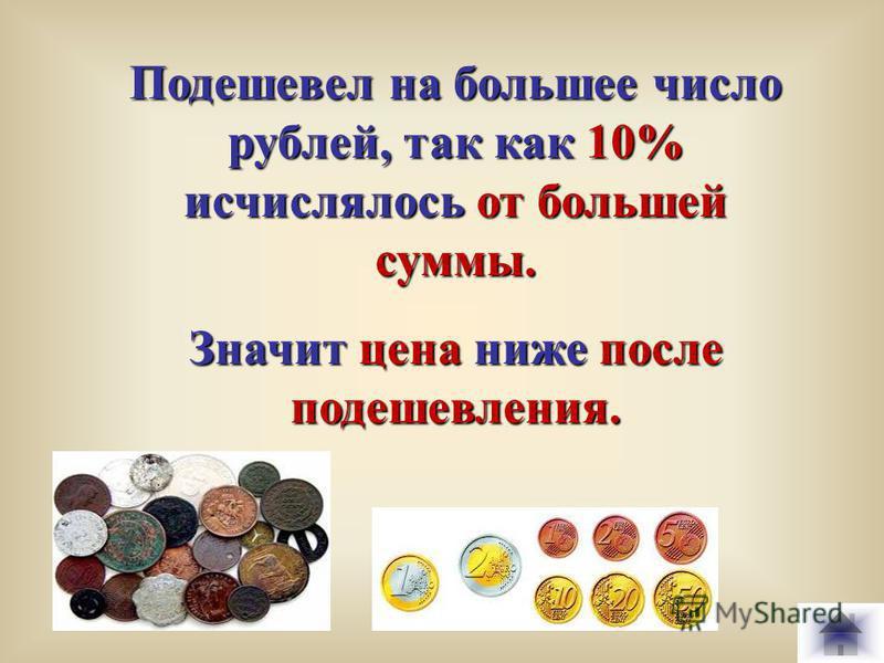Математика 30 Товар на 10% подорожал, затем на 10 % подешевел. Когда цена его была ниже до подорожания или после подешевления?