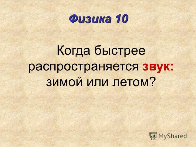 Подешевел на большее число рублей, так как 10% исчислялось от большей суммы. Значит цена ниже после подешевления.