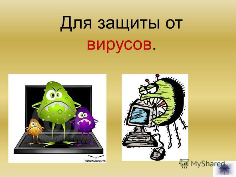 Информатика и ИКТ 10 В 1996 году журнал «Компьютер р а» писал, что «известны случаи опрыскивания дискет бактерицидными аэрозолями» Для чего?