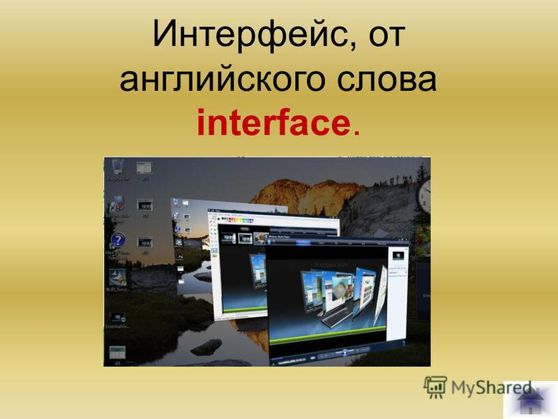 Информатика и ИКТ 20 Какой компьютерный термин английского происхождения при дословном переводе означает «междумордие»?