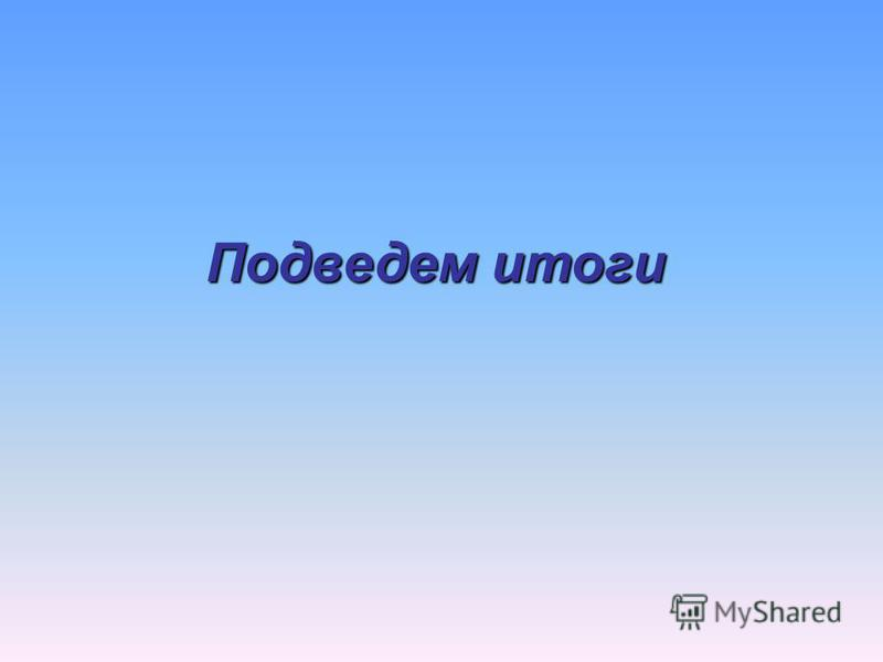 Черный ящик 30 Когда появился этот манипулятор, то для него в русском языке некоторое время использовалось название по имени персонажа русской сказки, обманувшего всех, кроме лисы. Что это?