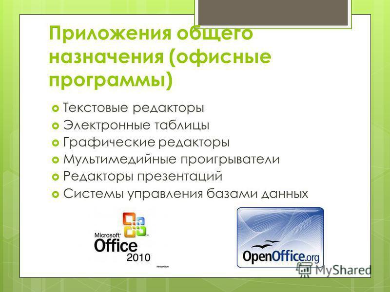 Приложения общего назначения (офисные программы) Текстовые редакторы Электронные таблицы Графические редакторы Мультимедийные проигрыватели Редакторы презентаций Системы управления базами данных
