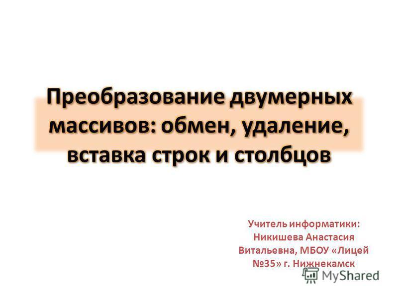 Учитель информатики: Никишева Анастасия Витальевна, МБОУ «Лицей 35» г. Нижнекамск