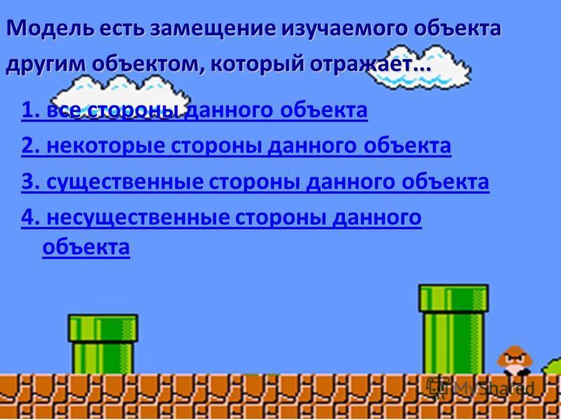 Минимальным объектом, используемым в графическом редакторе, является... 1. символ (буква) 2. прямоугольник 3. точка экрана (пиксель) 4. линия