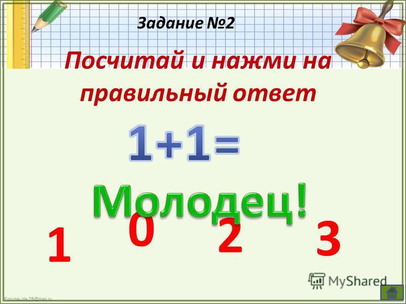 FokinaLida.75@mail.ru Задание 2 Посчитай и нажми на правильный ответ 1 0 2 3