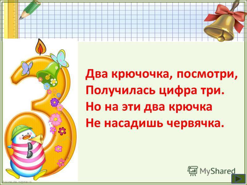FokinaLida.75@mail.ru Два крючочка, посмотри, Получилась цифра три. Но на эти два крючка Не насадишь червячка.