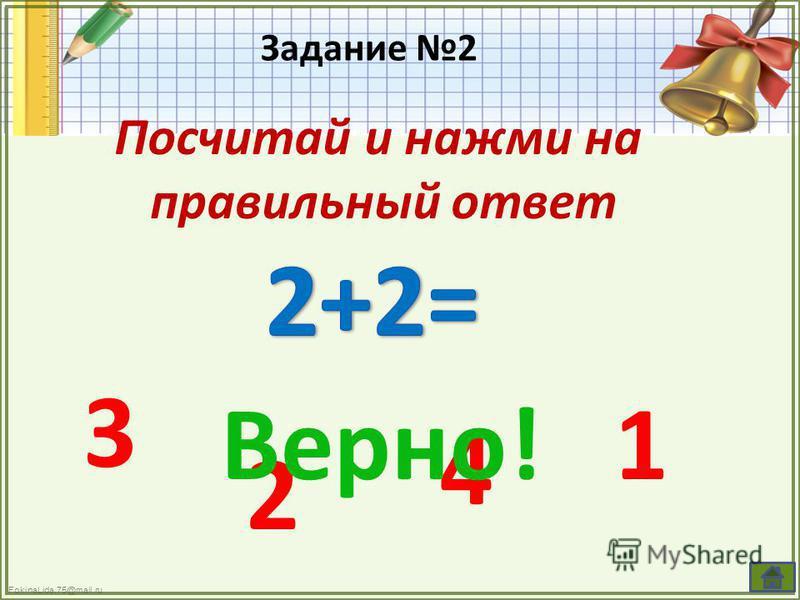 FokinaLida.75@mail.ru Задание 2 Посчитай и нажми на правильный ответ 3 2 4 1Верно!