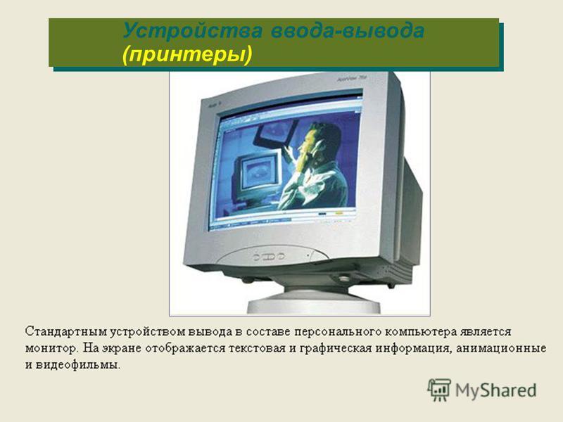 Устройства ввода-вывода (принтеры)