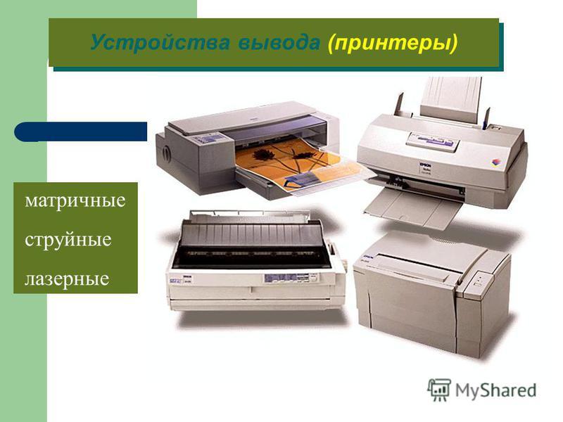 матричные струйные лазерные Устройства вывода (принтеры)