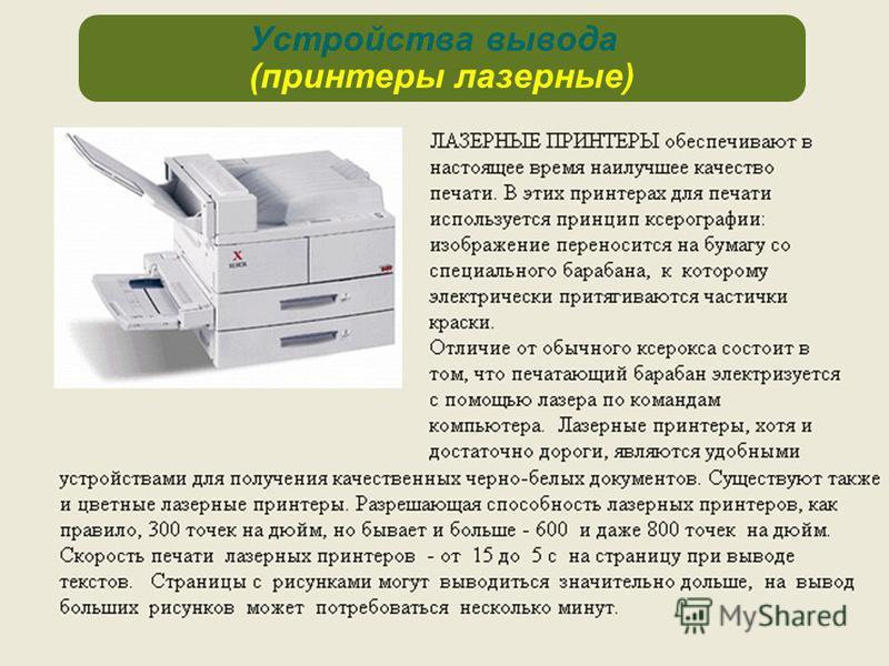 Устройства вывода (принтеры лазерные)