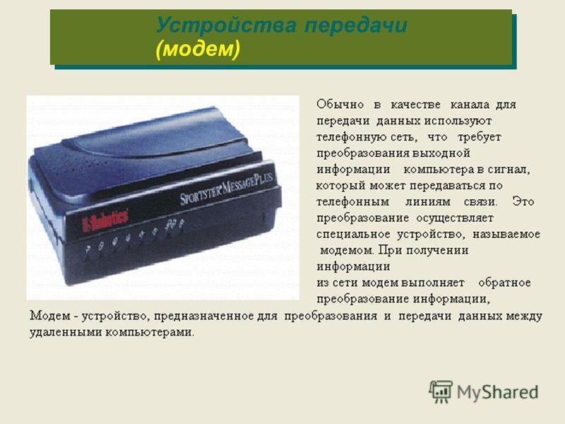 Устройства передачи (модем)