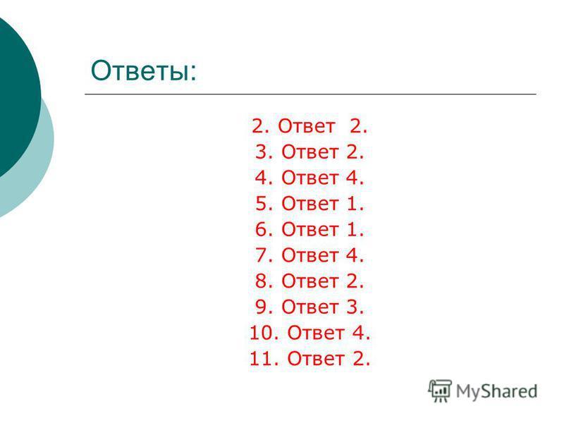 Ответы: 2. Ответ 2. 3. Ответ 2. 4. Ответ 4. 5. Ответ 1. 6. Ответ 1. 7. Ответ 4. 8. Ответ 2. 9. Ответ 3. 10. Ответ 4. 11. Ответ 2.