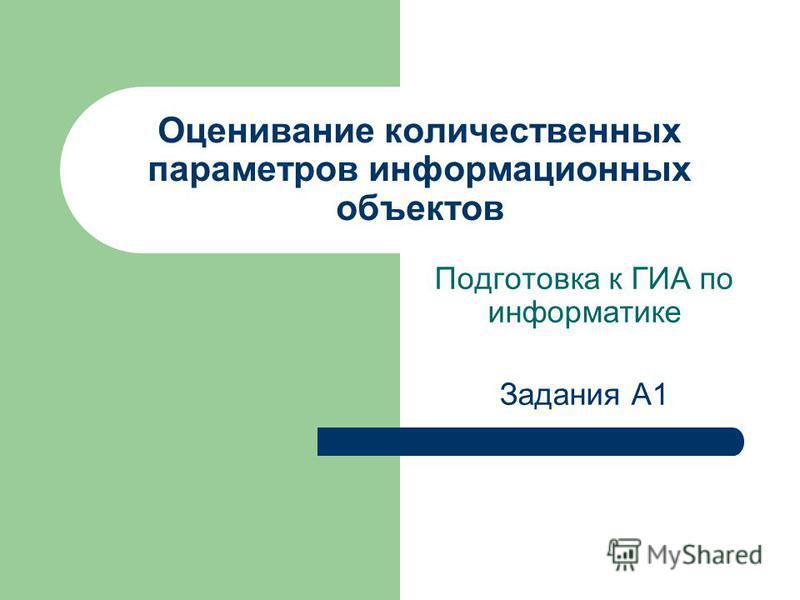 Оценивание количественных параметров информационных объектов Подготовка к ГИА по информатике Задания А1
