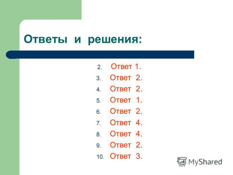 Ответы и решения: 2. Ответ 1. 3. Ответ 2. 4. Ответ 2. 5. Ответ 1. 6. Ответ 2. 7. Ответ 4. 8. Ответ 4. 9. Ответ 2. 10. Ответ 3.