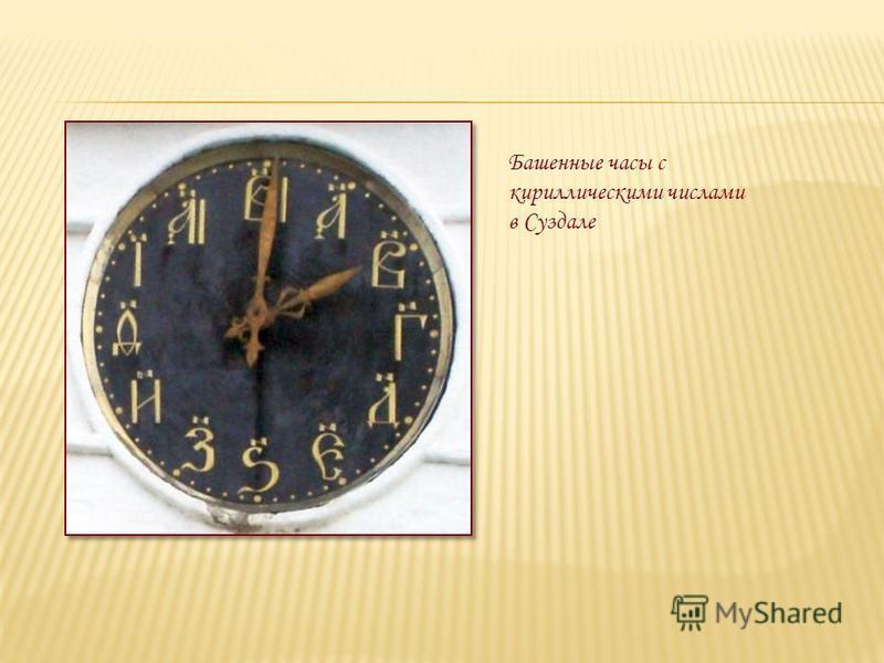 Башенные часы с кириллическими числами в Суздале