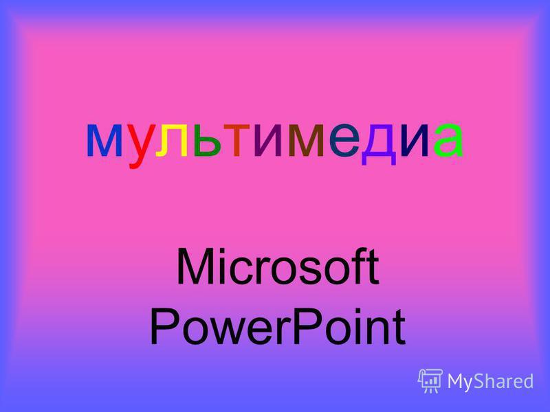 мультимедиа Microsoft PowerPoint