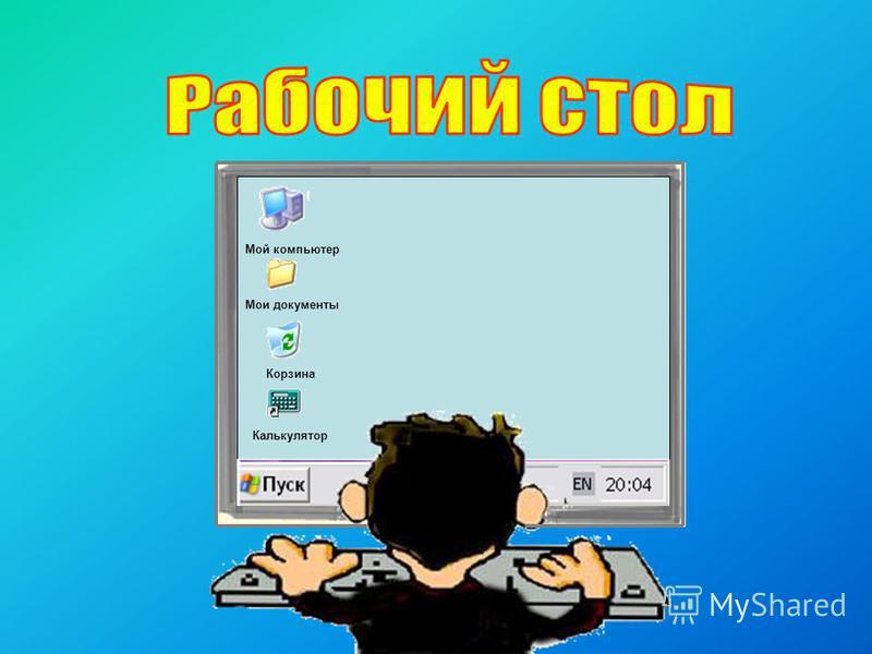 Мой компьютер Мои документы Корзина Калькулятор