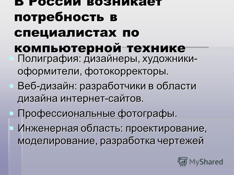 В России возникает потребность в специалистах по компьютерной технике Полиграфия: дизайнеры, художники- оформители, фото корректоры. Полиграфия: дизайнеры, художники- оформители, фото корректоры. Веб-дизайн: разработчики в области дизайна интернет-са