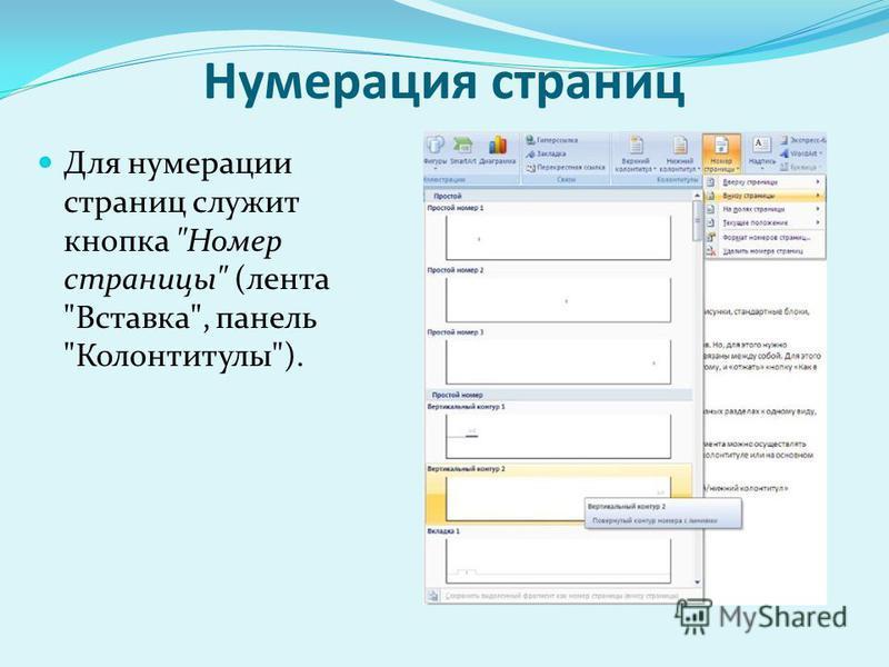 Нумерация страниц Для нумерации страниц служит кнопка Номер страницы (лента Вставка, панель Колонтитулы).