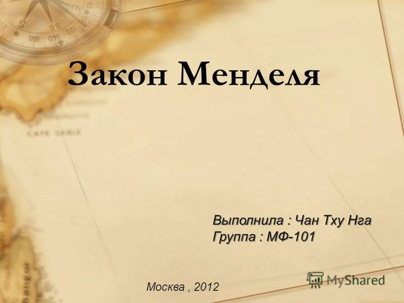 Закон Менделя Выполнила : Чан Тху Нга Группа : МФ-101 Москва, 2012