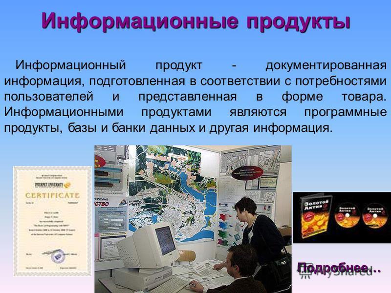 Информационные услуги Информационные услуги - деятельность по обработке и распространению информации. Средства обработки информации - деятельность по производству технического оборудования для подготовки, распространения информации и информационных у