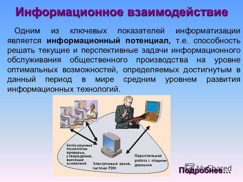 Государственные информационные ресурсы Государственные информационные ресурсы РФ являются открытыми и общедоступными, за исключением отнесенной законом к категории ограниченного доступа. К информации открытого типа относятся: законодательные и другие