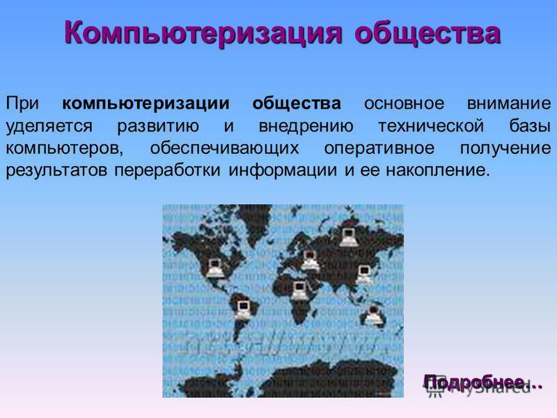 Схема взаимодействия информационных процессов и управленческих действий Реализация решения Принятие решения Информационное обеспечение принятия решения Менеджмент Информатика Появление Сбор Хранение Обработка Поиск Распространение Потребление информа