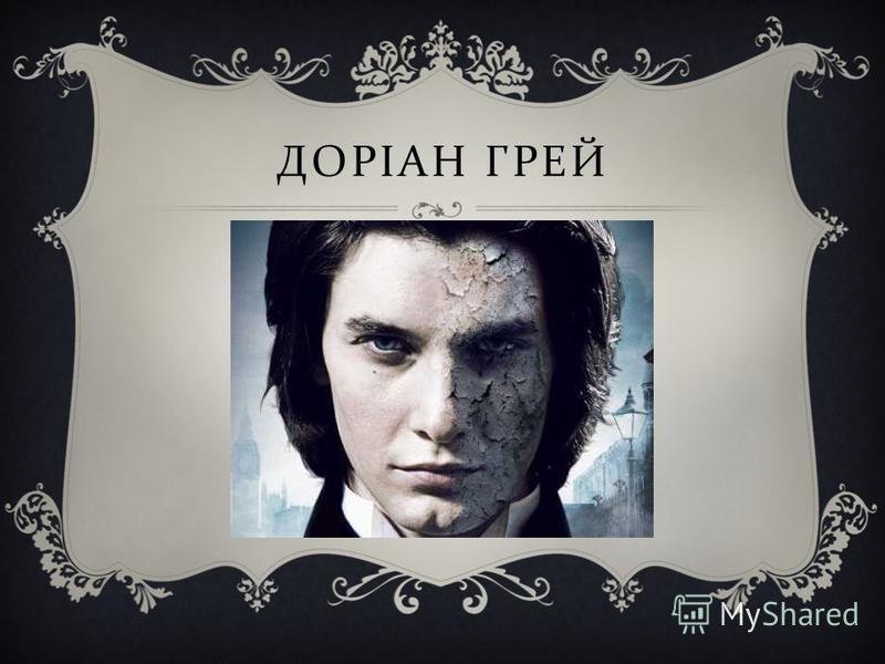 ДОРІАН ГРЕЙ