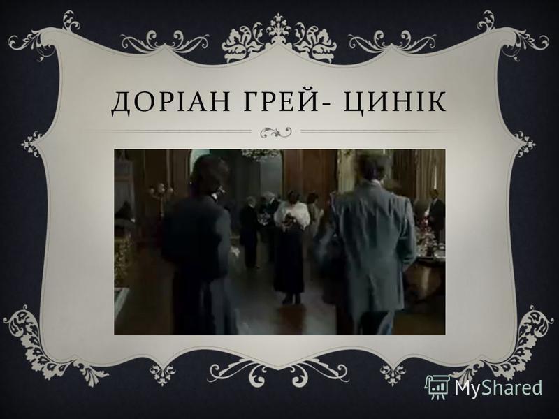 ДОРІАН ГРЕЙ - ЦИНІК