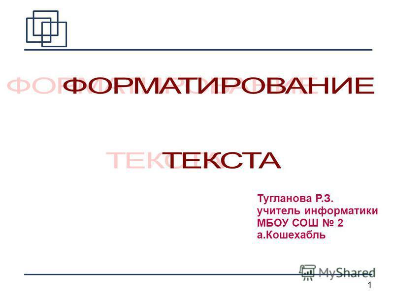 1 Тугланова Р.З. учитель информатики МБОУ СОШ 2 а.Кошехабль