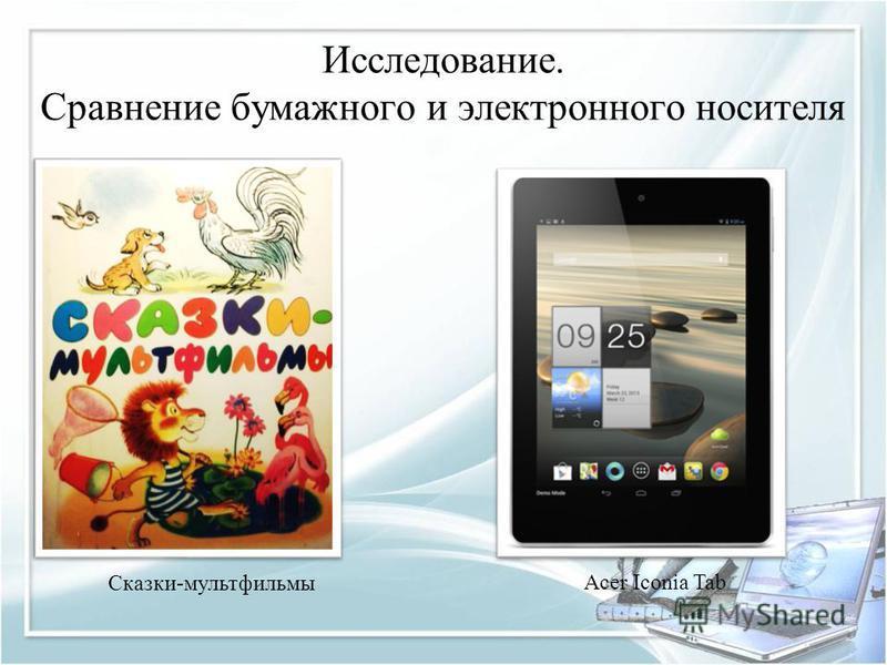 Исследование. Сравнение бумажного и электронного носителя Acer Iconia Tab Сказки-мультфильмы