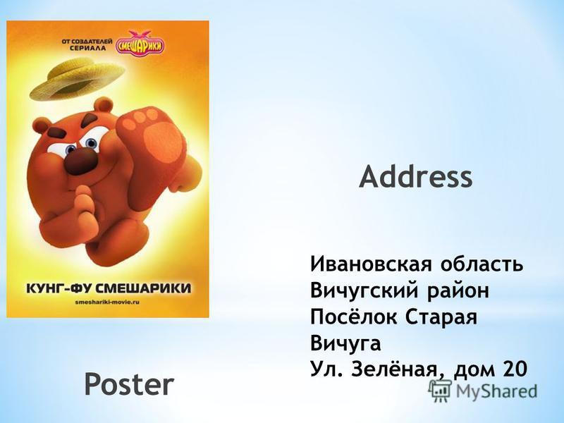 Ивановская область Вичугский район Посёлок Старая Вичуга Ул. Зелёная, дом 20 Poster Address