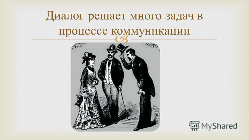 Диалог решает много задач в процессе коммуникации