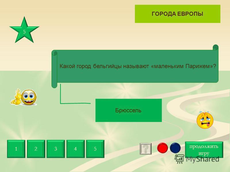 3 продолжить игру 12543 Вена ГОРОДА ЕВРОПЫ Какой город называют «Столицей вальсов»?