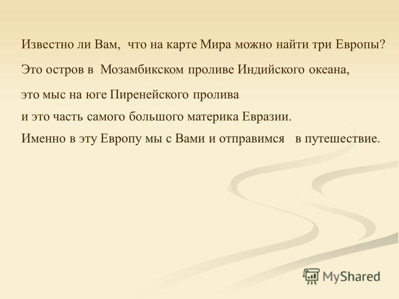 А.С. Пушкин в своей поэме «Медный всадник» писал: … И думал он: Отсель грозить мы будем шведу, Здесь будет город заложен Назло надменному соседу. Природой здесь нам суждено В Европу прорубить окно, Ногою твердой стать при море. Сюда по новым им волна