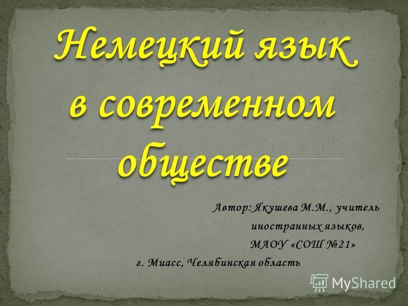 Автор: Якушева М.М., учитель иностранных языков, МАОУ «СОШ 21» г. Миасс, Челябинская область