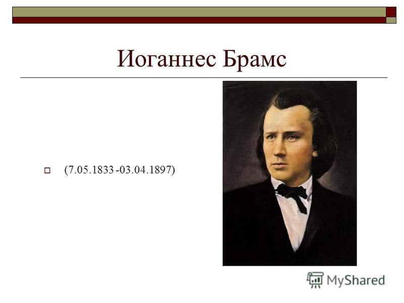 Иоганнес Брамс (7.05.1833 -03.04.1897)