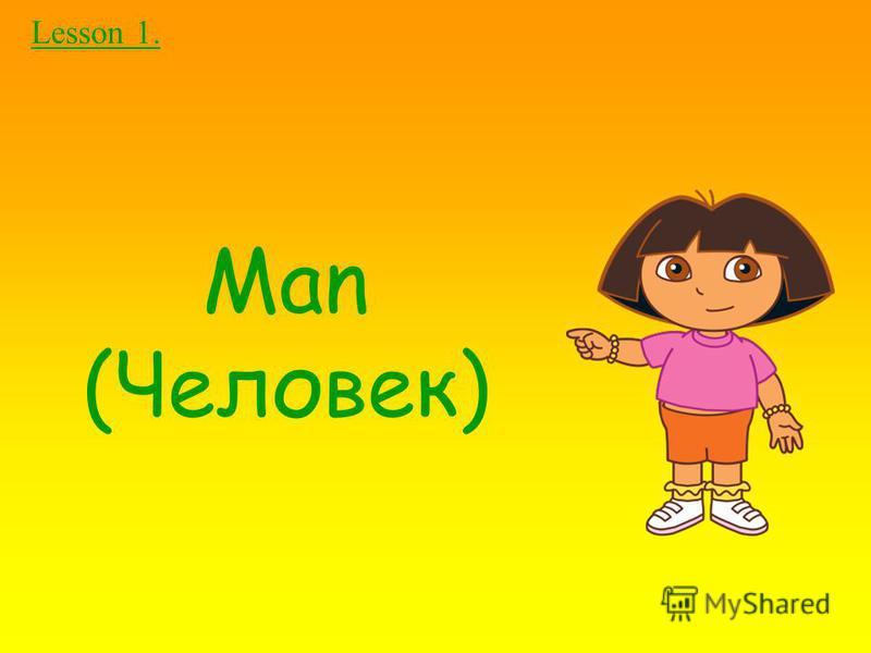 Man (Человек) Lesson 1.