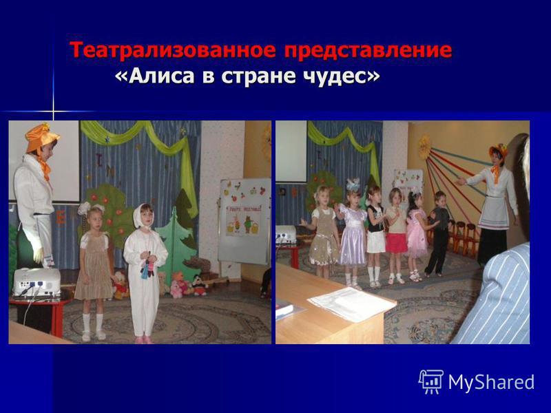 Театрализованное представление «Алиса в стране чудес»