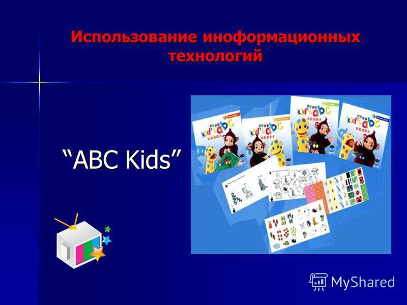 Использование информационных технологий ABC KidsABC Kids