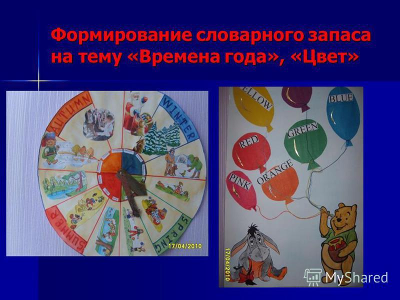Формирование словарного запаса на тему «Времена года», «Цвет»
