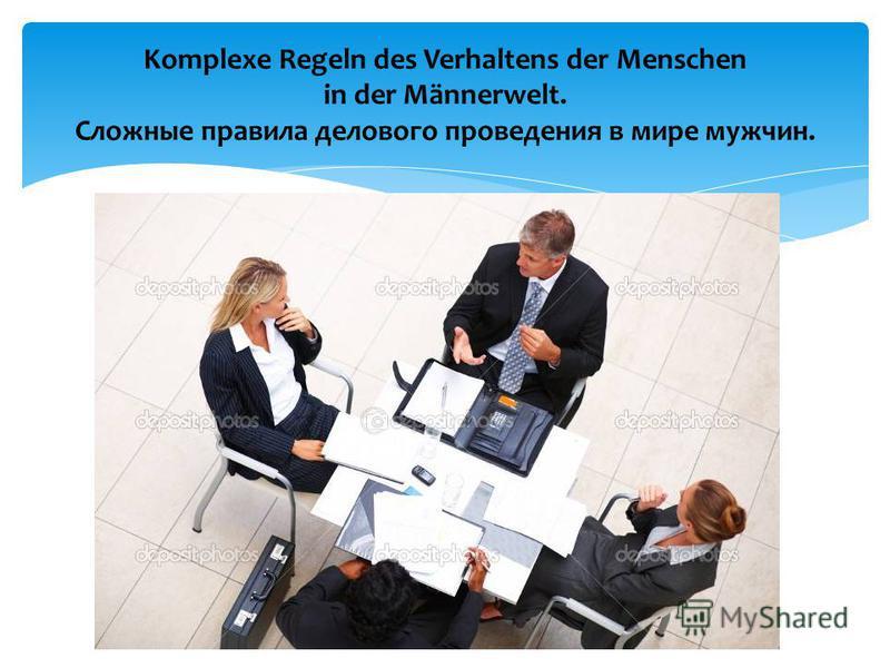 Komplexe Regeln des Verhaltens der Menschen in der Männerwelt. Сложные правила делового проведения в мире мужчин.