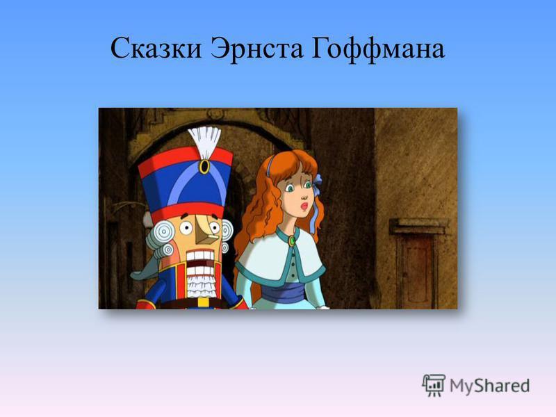 Сказки Эрнста Гоффмана