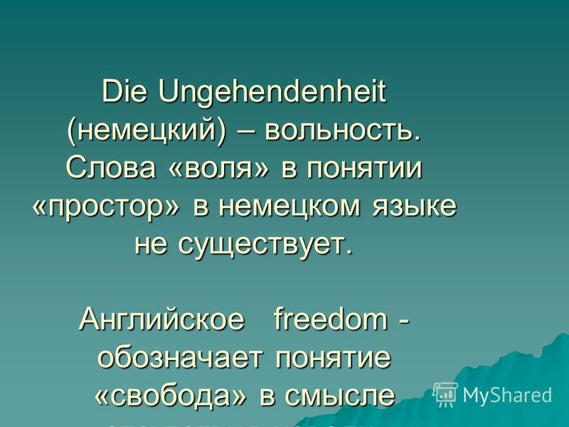Свобода - воля Белый свет на волю дан. Вольному воля, спасённому рай, бешеному поля, черту болото. Своя воля: хочу-смеюсь, хочу – плачу. Вольность лучше всего. Воля – свой бог. Своя воля – либо рай, либо ад.