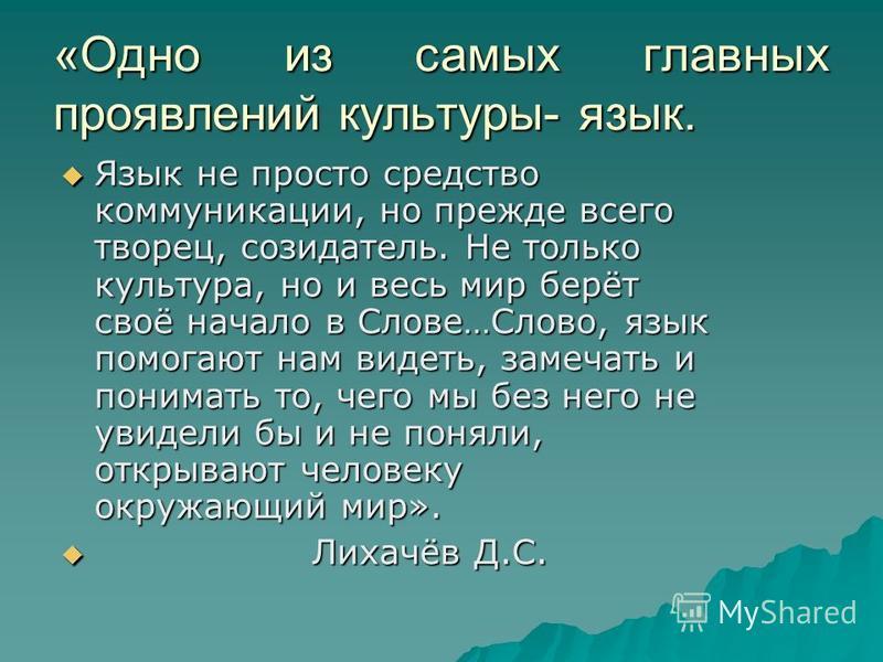 (отражение «странностей» русской души в некоторых лексических единицах русского языка)