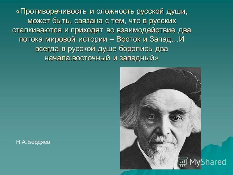 Особенности русского менталитета, их причины. «…европейцу… всегда легче выучиться другому европейскому языку и вникнуть в душу всякой другой европейской национальности, чем научиться русскому языку и понять нашу суть…Всё то намекает на долгую и печал