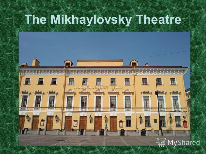The Mikhaylovsky Theatre